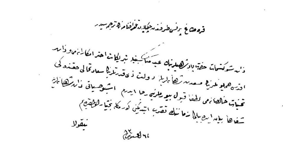 Bajramska čestitka knjaza Nikole sultanu Abdul Hamidu (BOA)