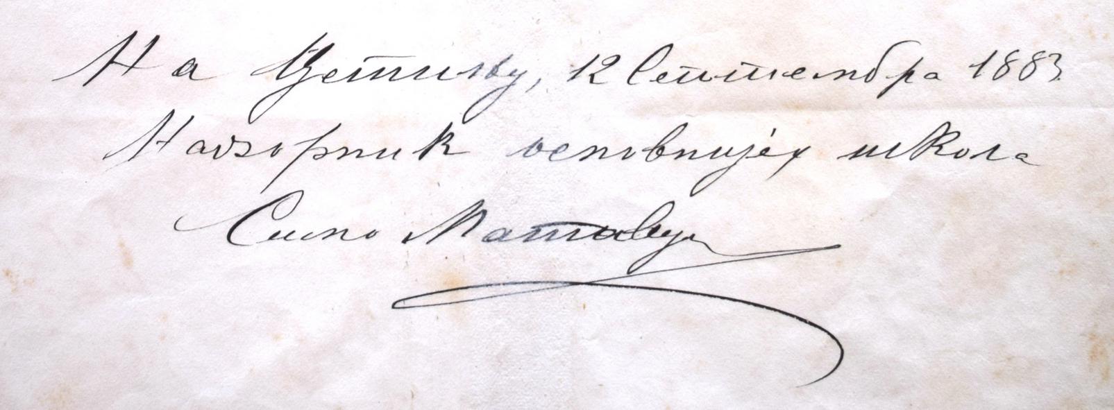 Potpis srpskog književnika Sima Matavulja_resize