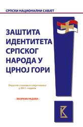 Zbornik-Zastita-identiteta-srpskog-naroda-u-Crnoj-Gori