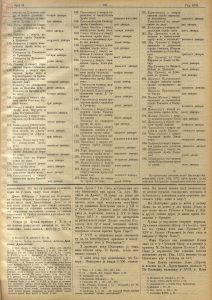 Beogradske opštinske novine 05.12.1899-3