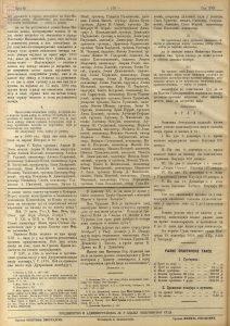 Beogradske opštinske novine 05.12.1899-4