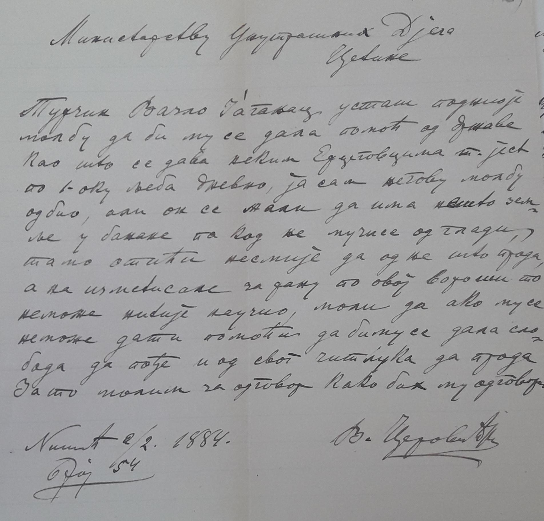 Molba Vazla Jaganjca crnogorskoj vlasti za pomoć, MUD, februar, 1884.