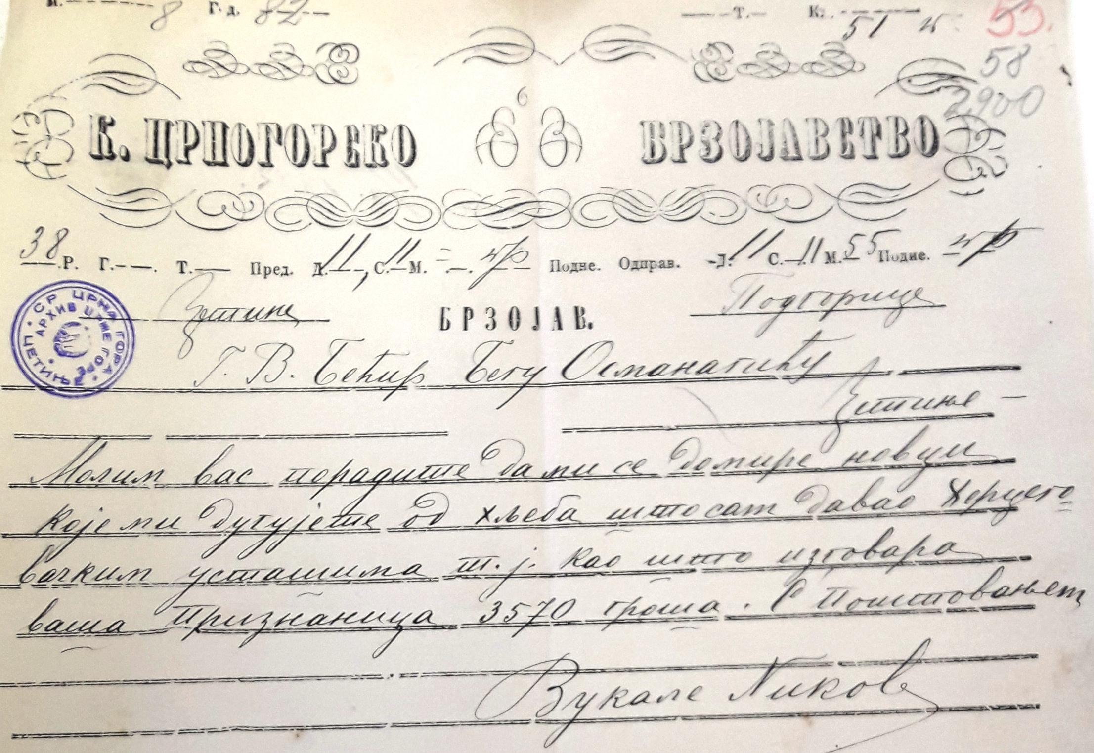 Molba podgoričkom kapetanu Bećir begu Osmanagiću za izmirenjem duga podgoričke opštine, MUD, avgust 1882.