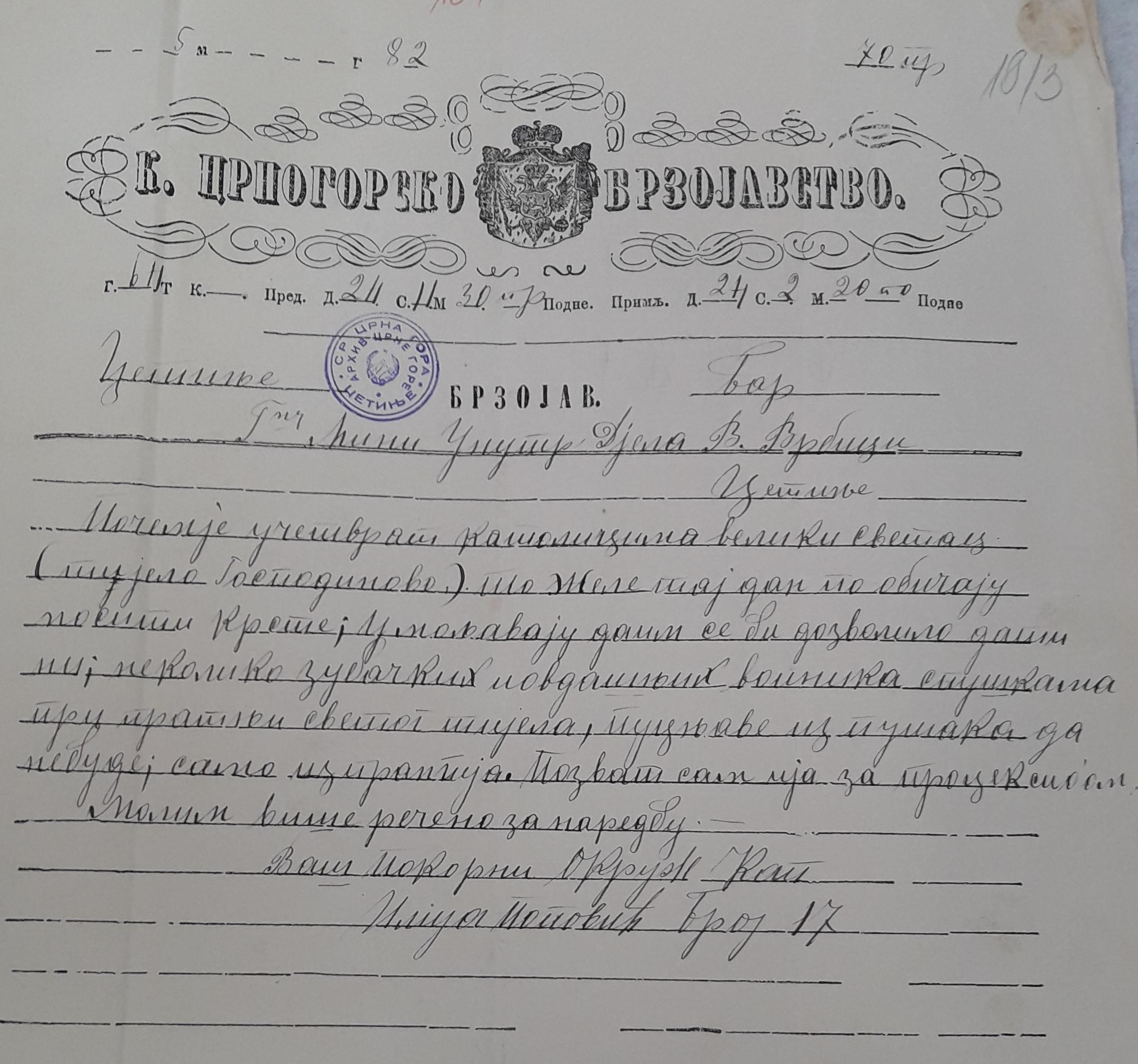 Molba rimokatolika Bara da vjerski praznik bude obilježen plotunom iz pušaka, MUD, maj 1882.