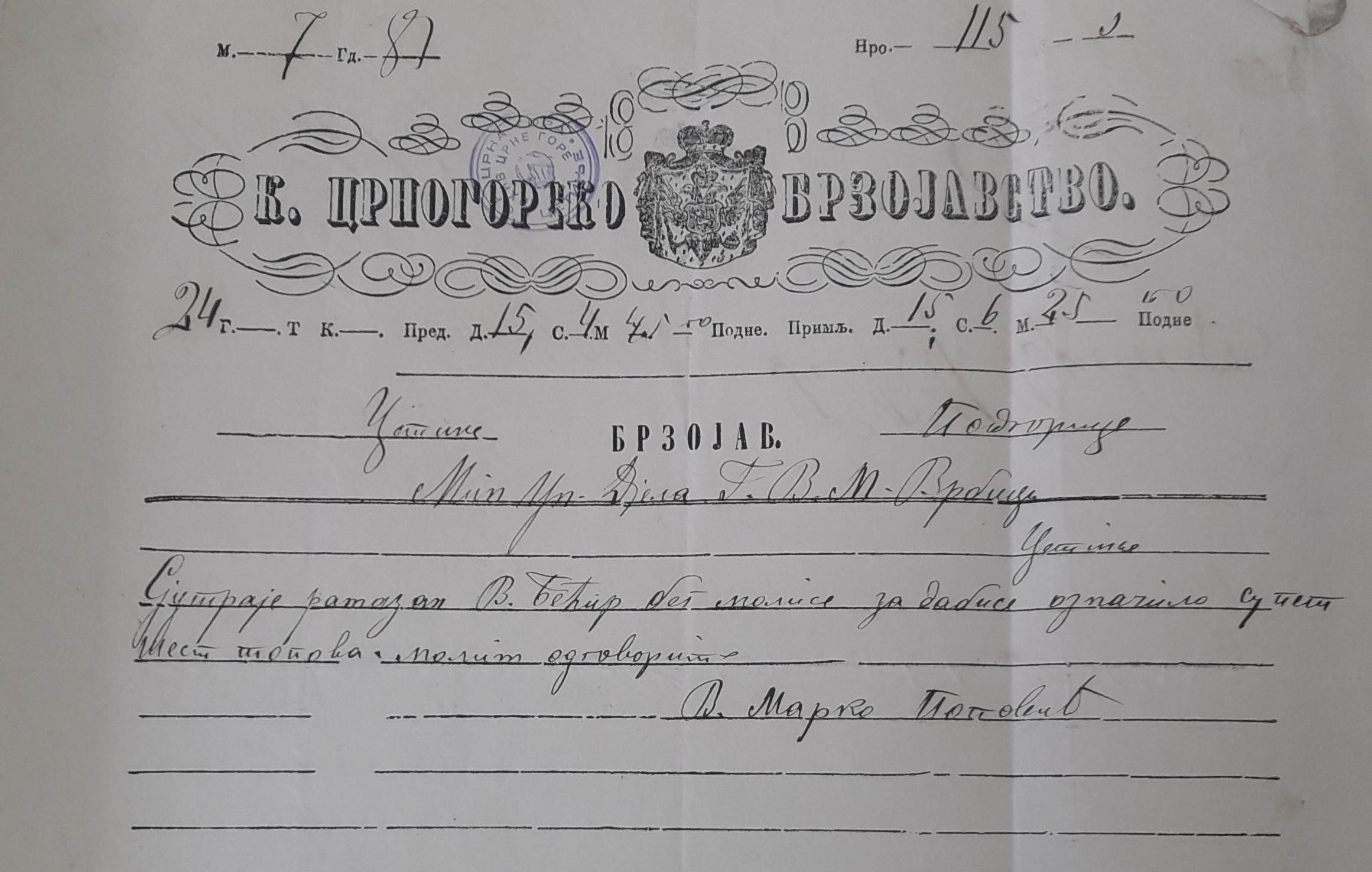 Molba vojvode Bećir bega Osmanagića da se proslava Ramazana obilježi topovskim plotunima, MUD, jun 1881.
