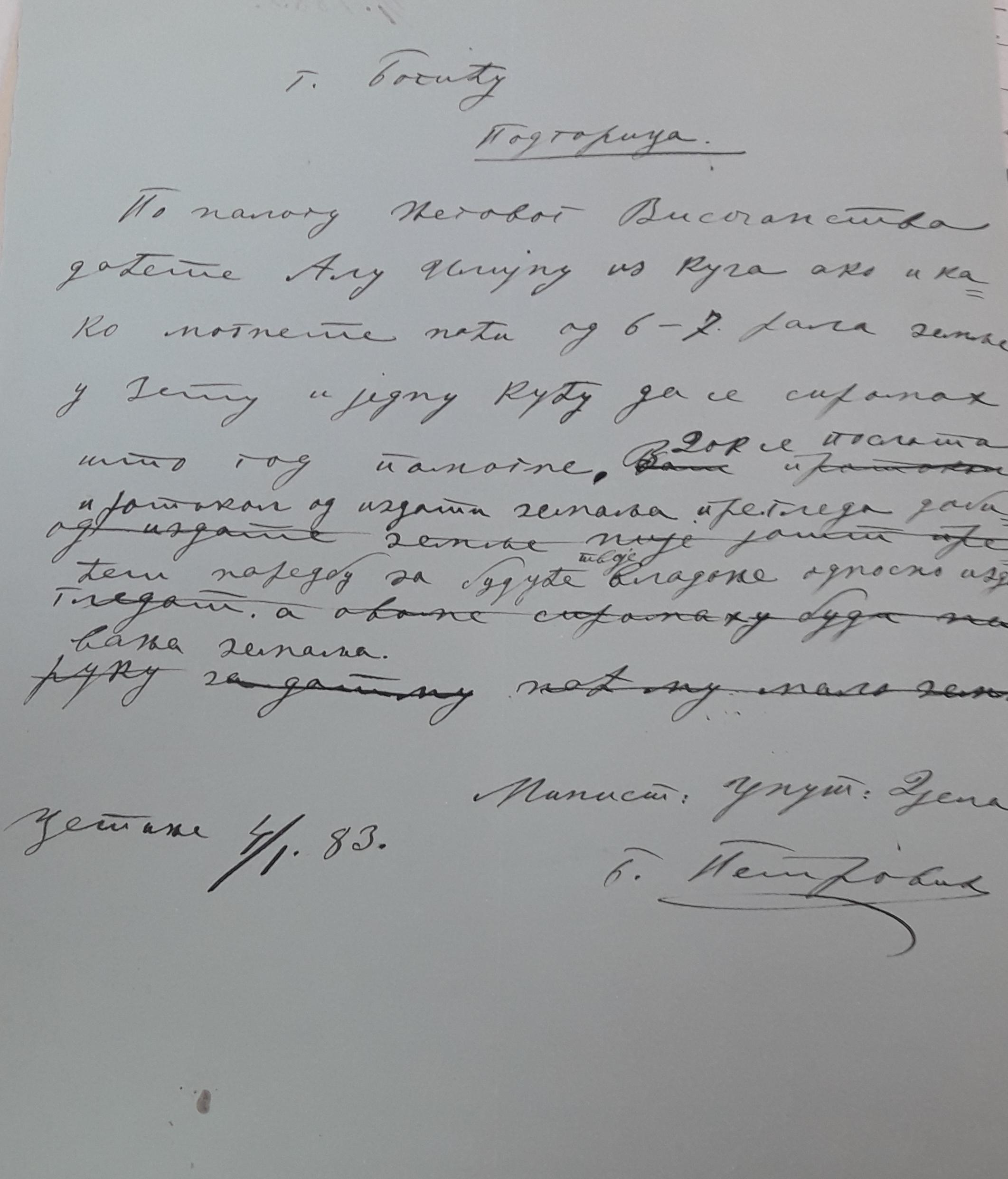 Naredba podgoričkom kapetanu Markoviću o dodjeli zemlje Alu Delijinu iz Kuča, MUD, januar 1883.