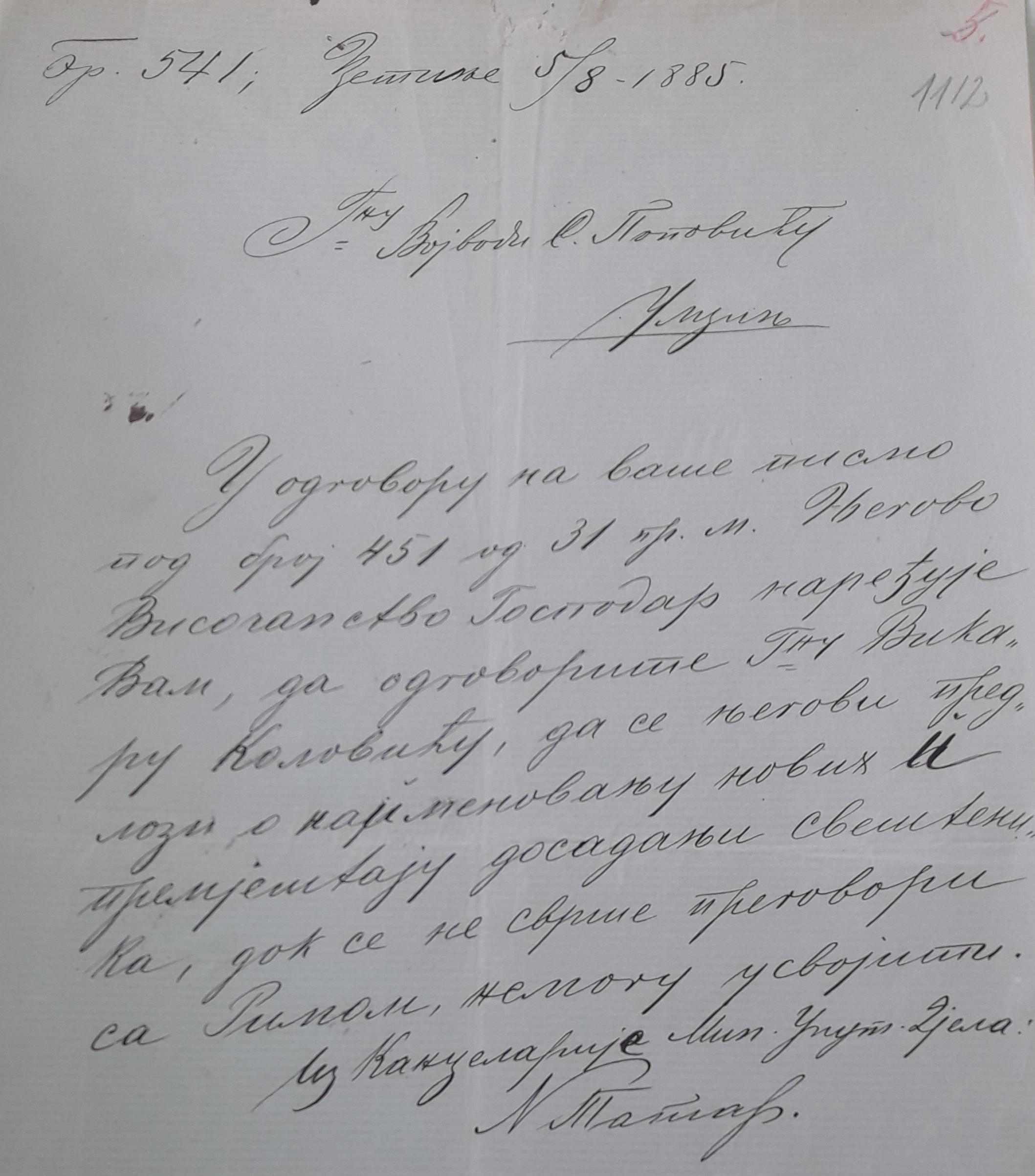 Odgovor Ministarstva unutrašnjih djela na molbi vikara Kolovića, MUD, jul 1885