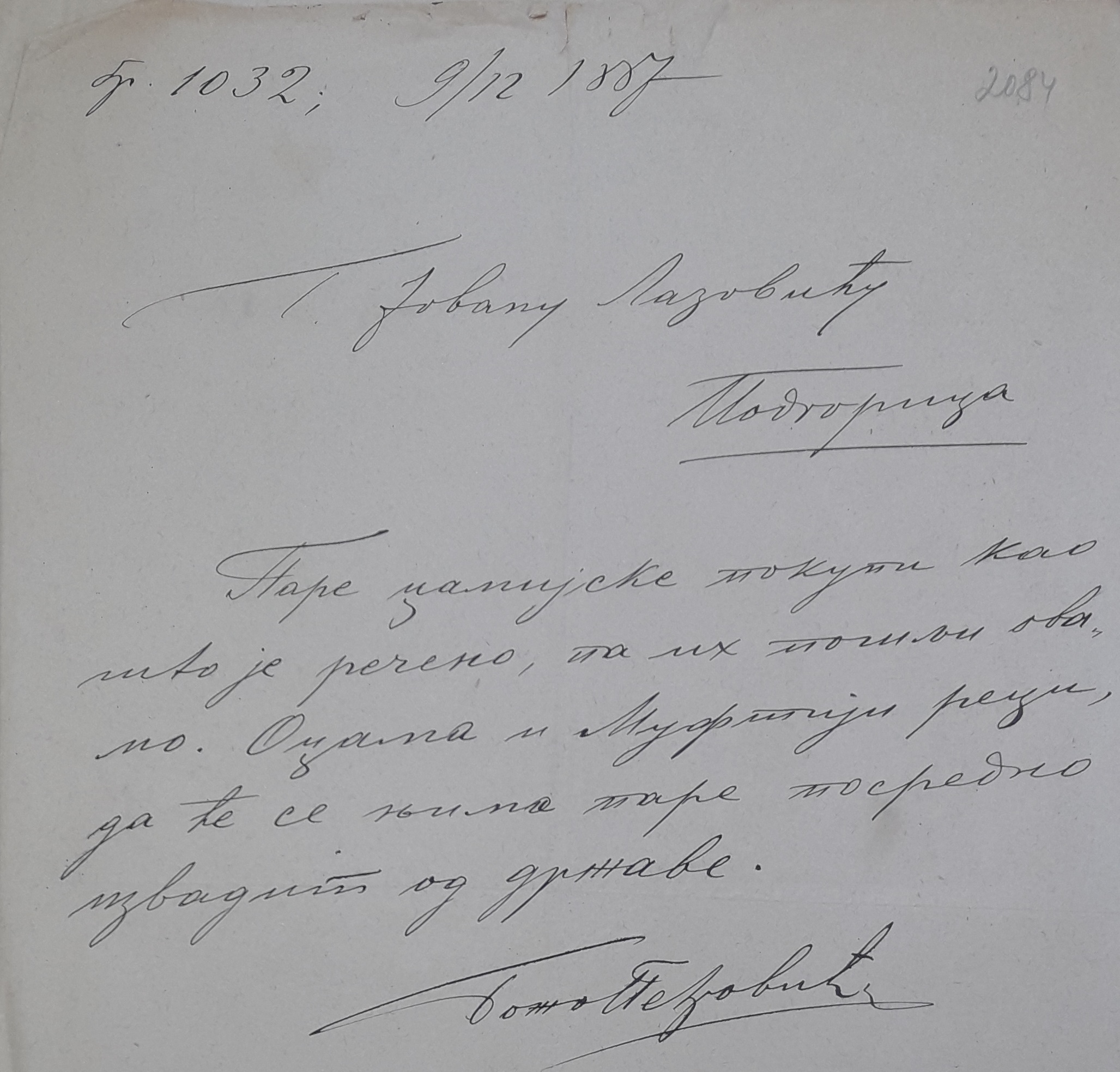 Odgovor ministra inostranih djela u vezi ofita-kirija džamijskih dućana, MUD, decembar 1886.