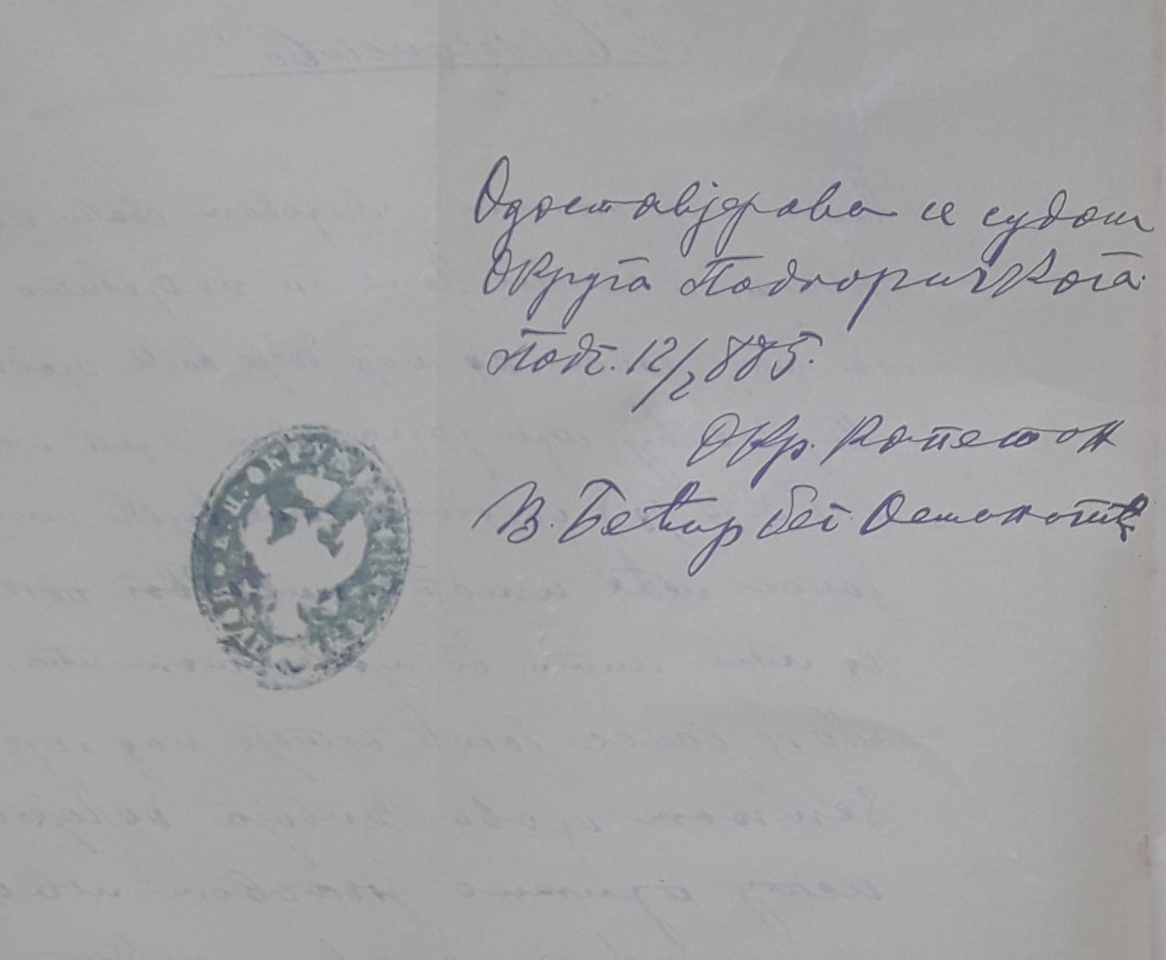 Ovjera Svjedočanstva o prodaji zemlje spuškog muslimana Boškovića, sa potpisom vojvode Bećir bega Osmanagića, MUD, februar 1885.