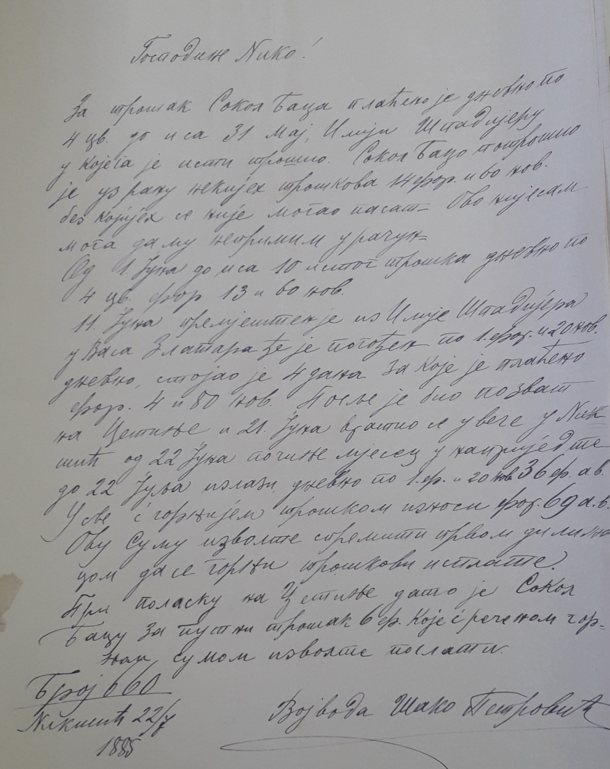 Pismo vojvode Šaka Petrovića o troškovima Sokol Baca arbanaškog prvaka i crnogorskog povjerenika, MUD, jul 1885.