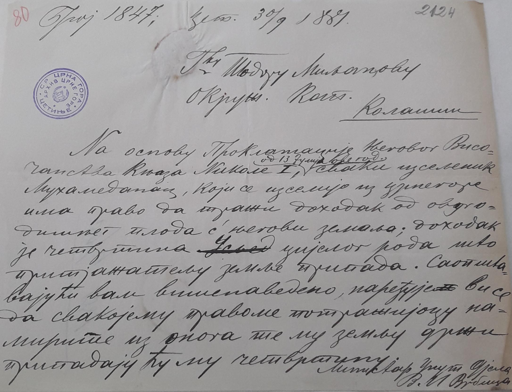 Pomen knjaževe Proklamacije o pravima iseljenih muslimana nad njihovim dobrima u Crnoj Gori, MUD, septembar 1881.