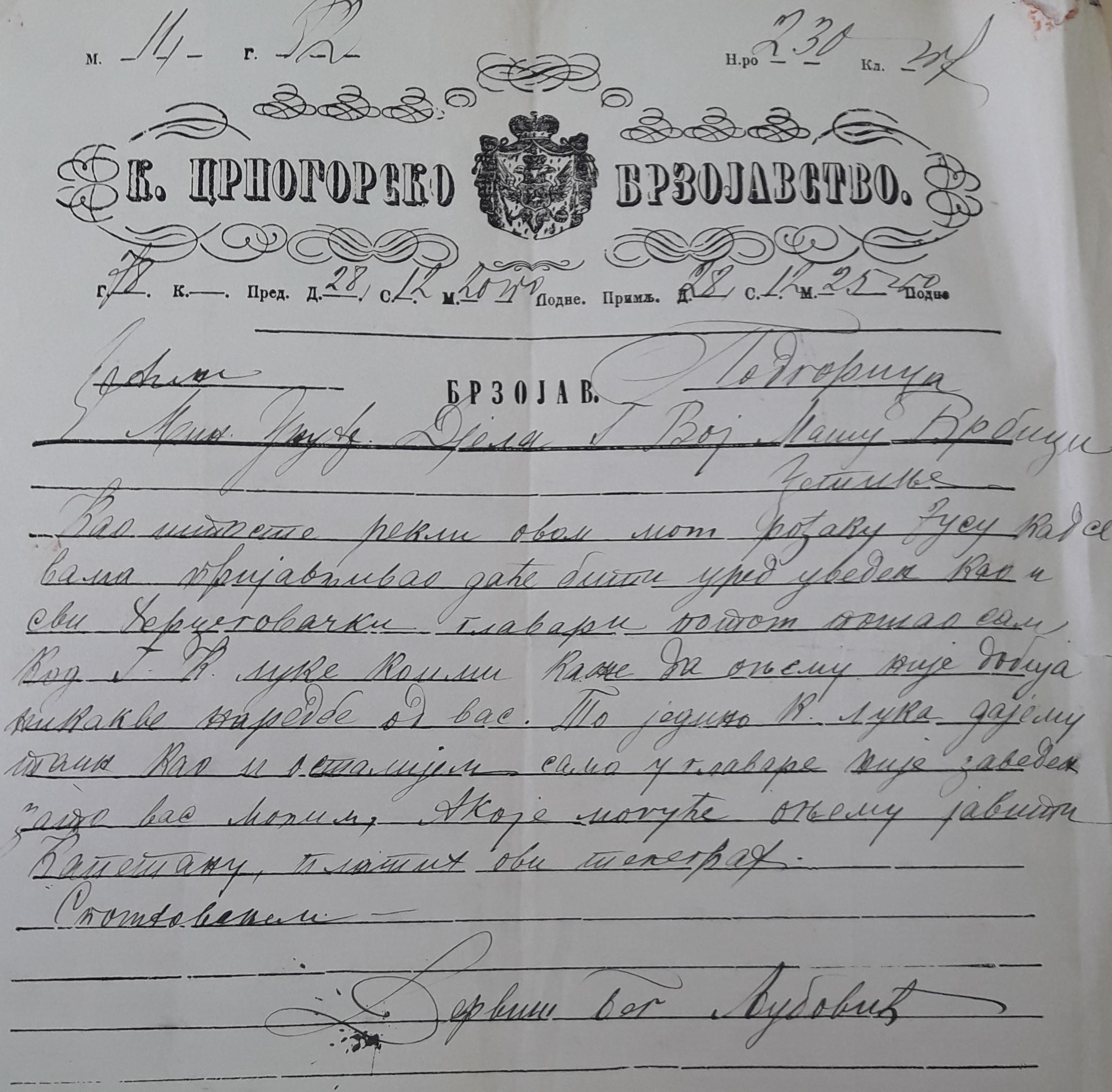 Telegram Derviš bega Ljubovića ministru unutrašnjih djela, o upisu rođaka, MUD 1882.