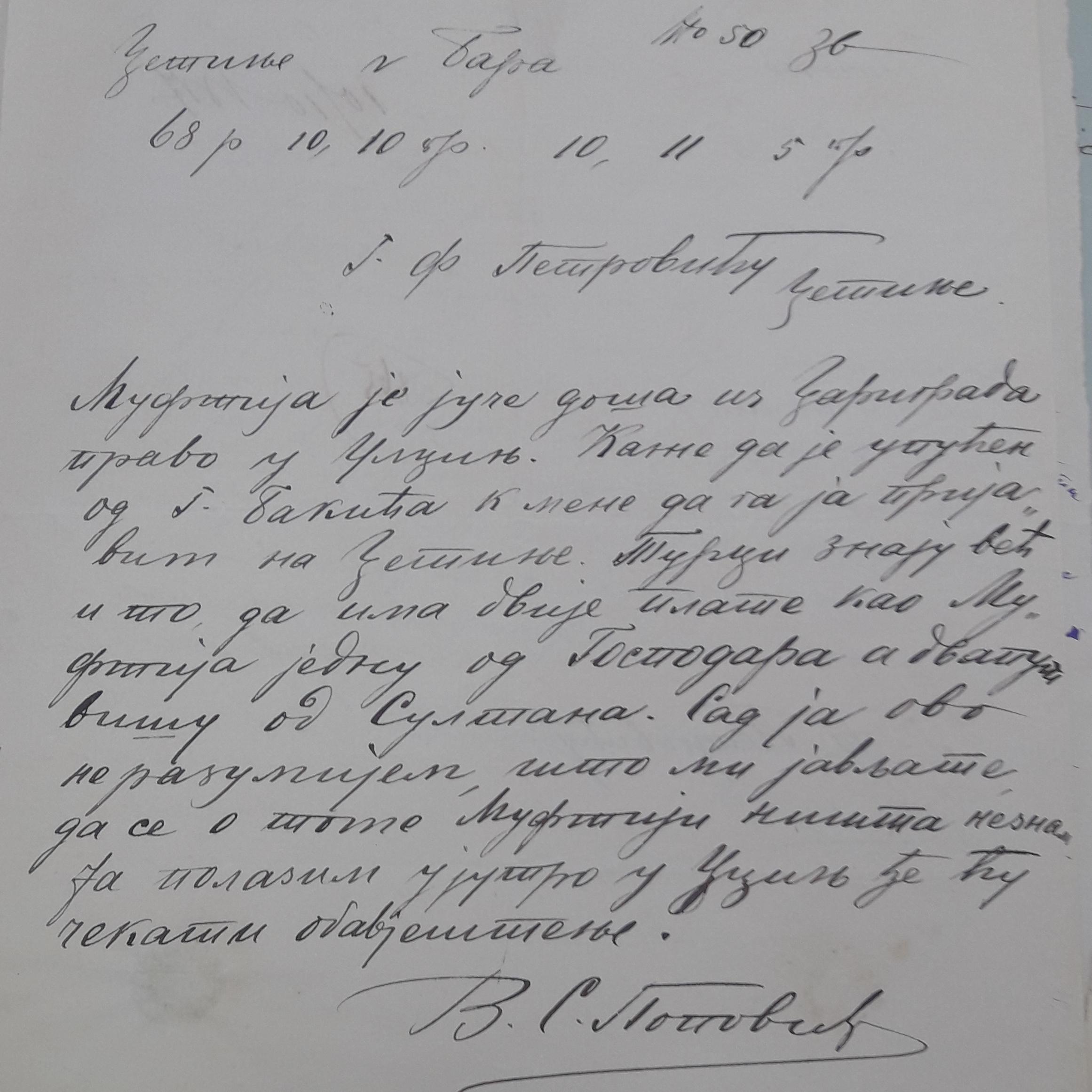 Traženje instrukcija od ministarstva unutrašnjih djela po pitanju sumnjivog muftije, MUD, 1886.