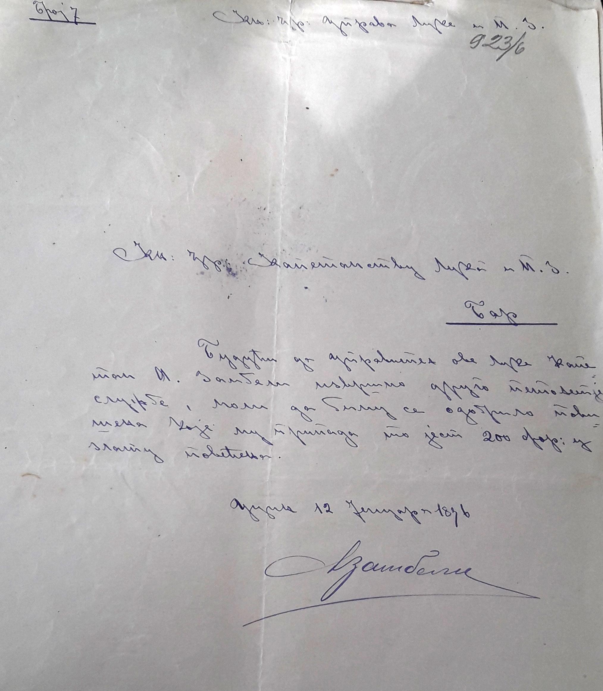 1.1. Upravitelj luke Ulcinj traži povišicu nakon pet godina sluđbe, januar 1896.