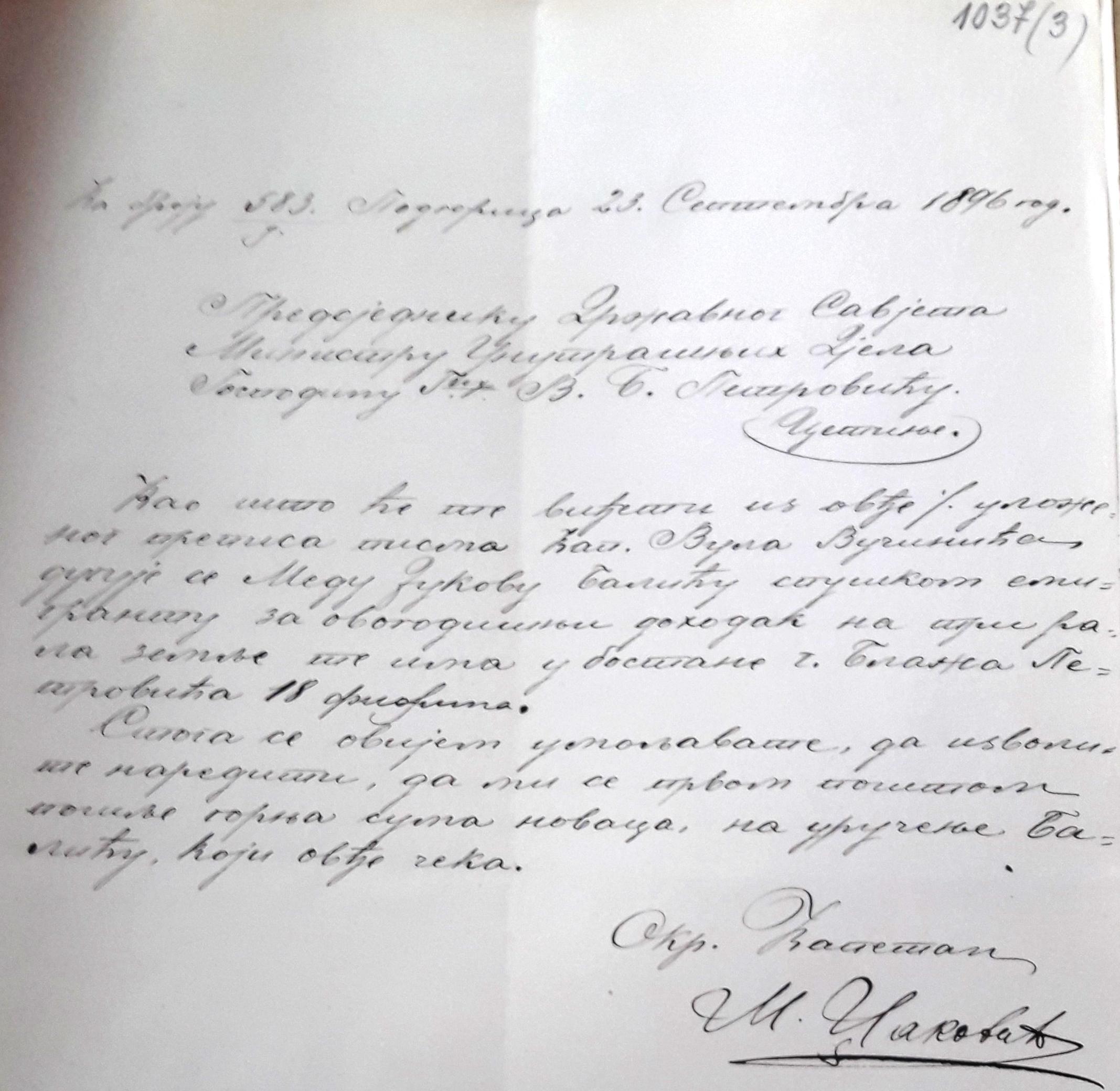 13. Okružni kapetan podgorički traži dozvolu za isplatu duga sa zemlje Medu Jukovu Baliću, septembar 1896.