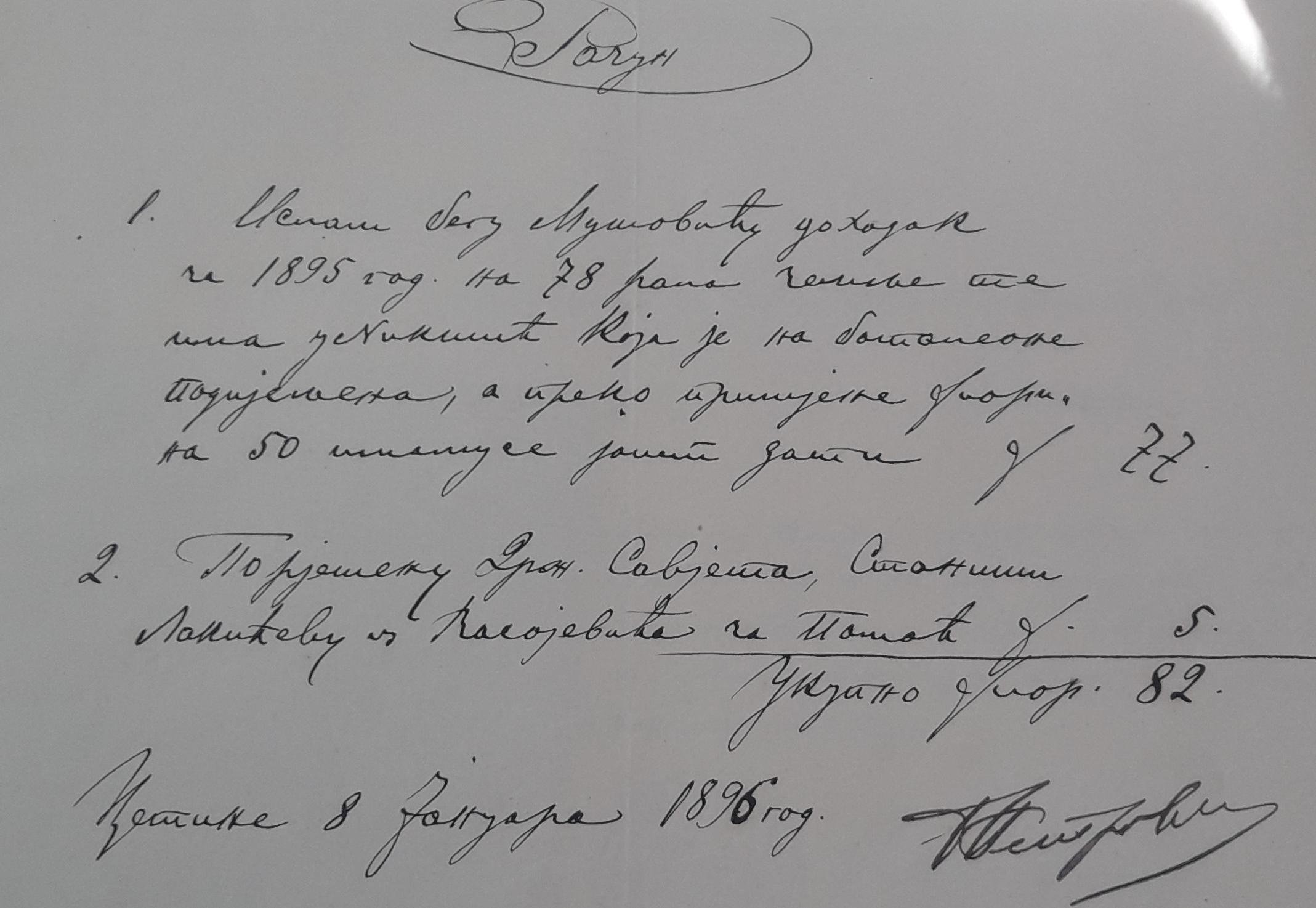 17. Račun od dohotka sa zemlje za Islam bega Mušovića, januar 1896. godine