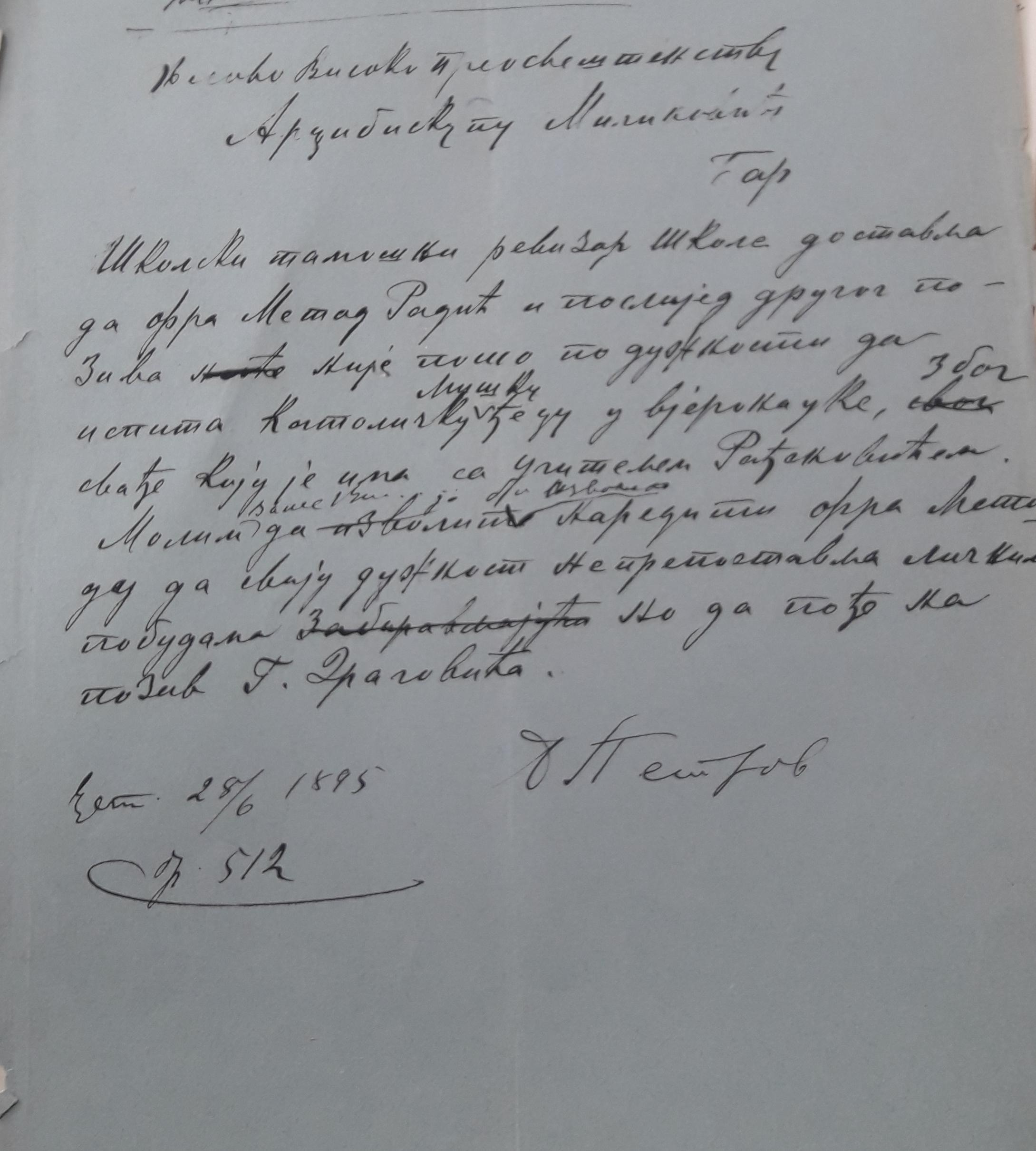 2. Žalba nadbiskupa Milinovića zbog neobavljanja dužnosti od strane nastavnika vjeronauke fra Radića, 28.06.1895. godine
