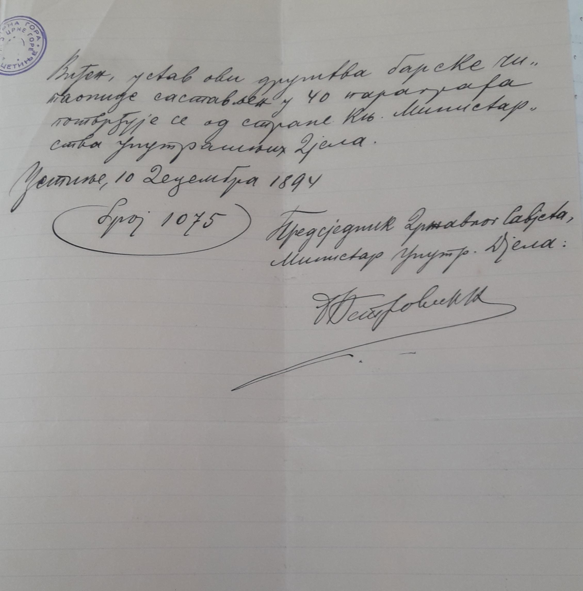 3. Odobrenje Statuta Barske čitaonice od strane Ministarstva , 10.12.1894. godine