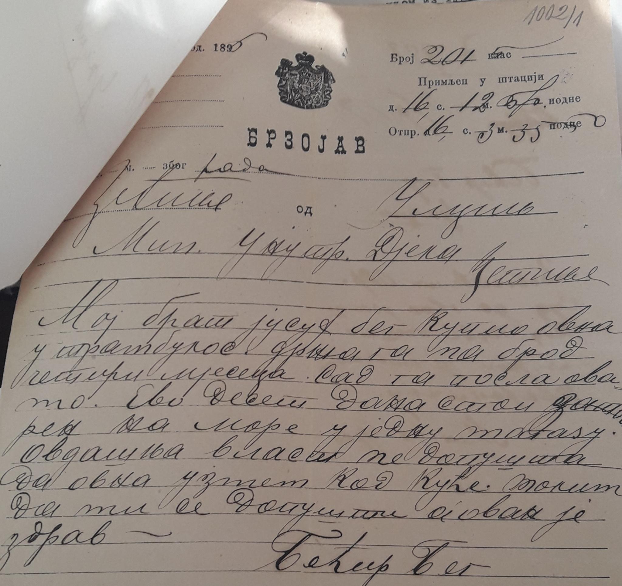 4. Telegraf vojvode Bećir bega Osmanagića vlastima sa zahtjevom da preuzme kupljenog ovna koji je zadržan od carinskih vlati u Ulcinju, 1896.