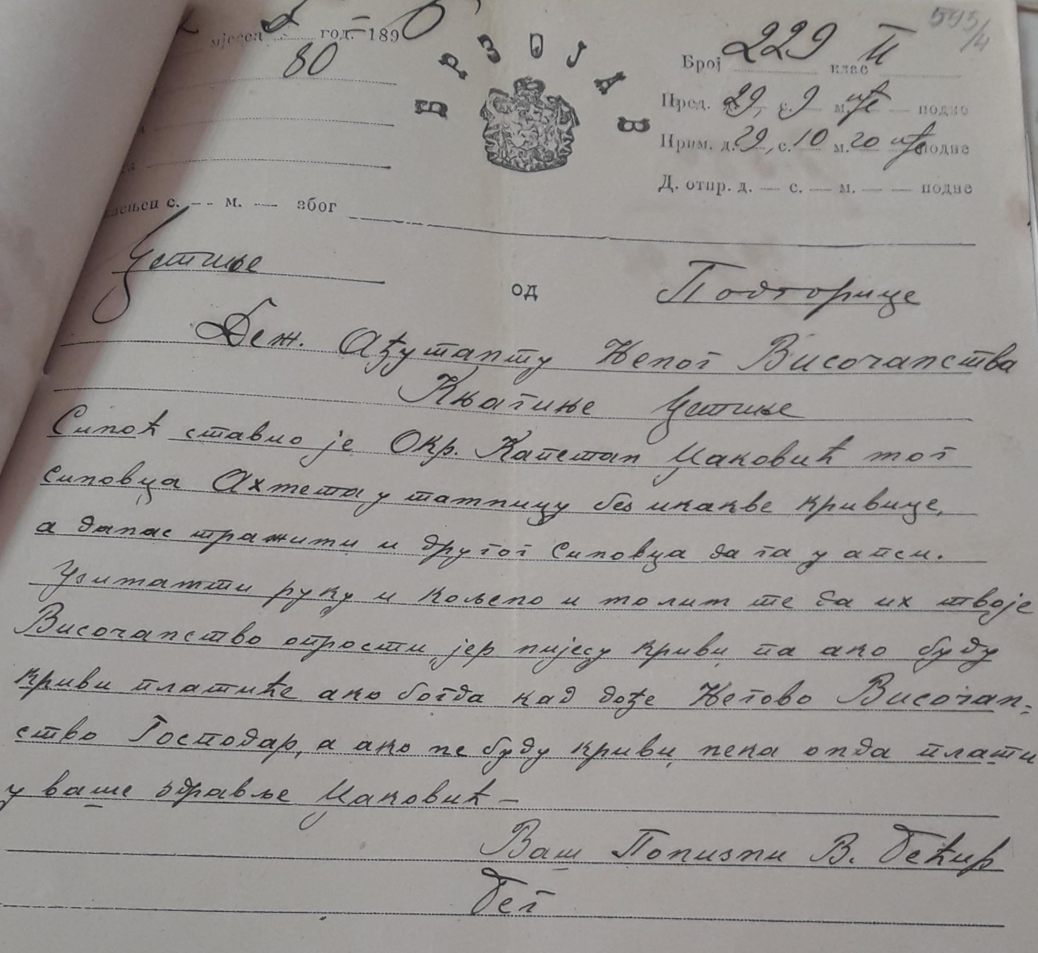 5. Žalba vojvode Bećir bega Osmanagića zbog hapšenja njegovog sinovca