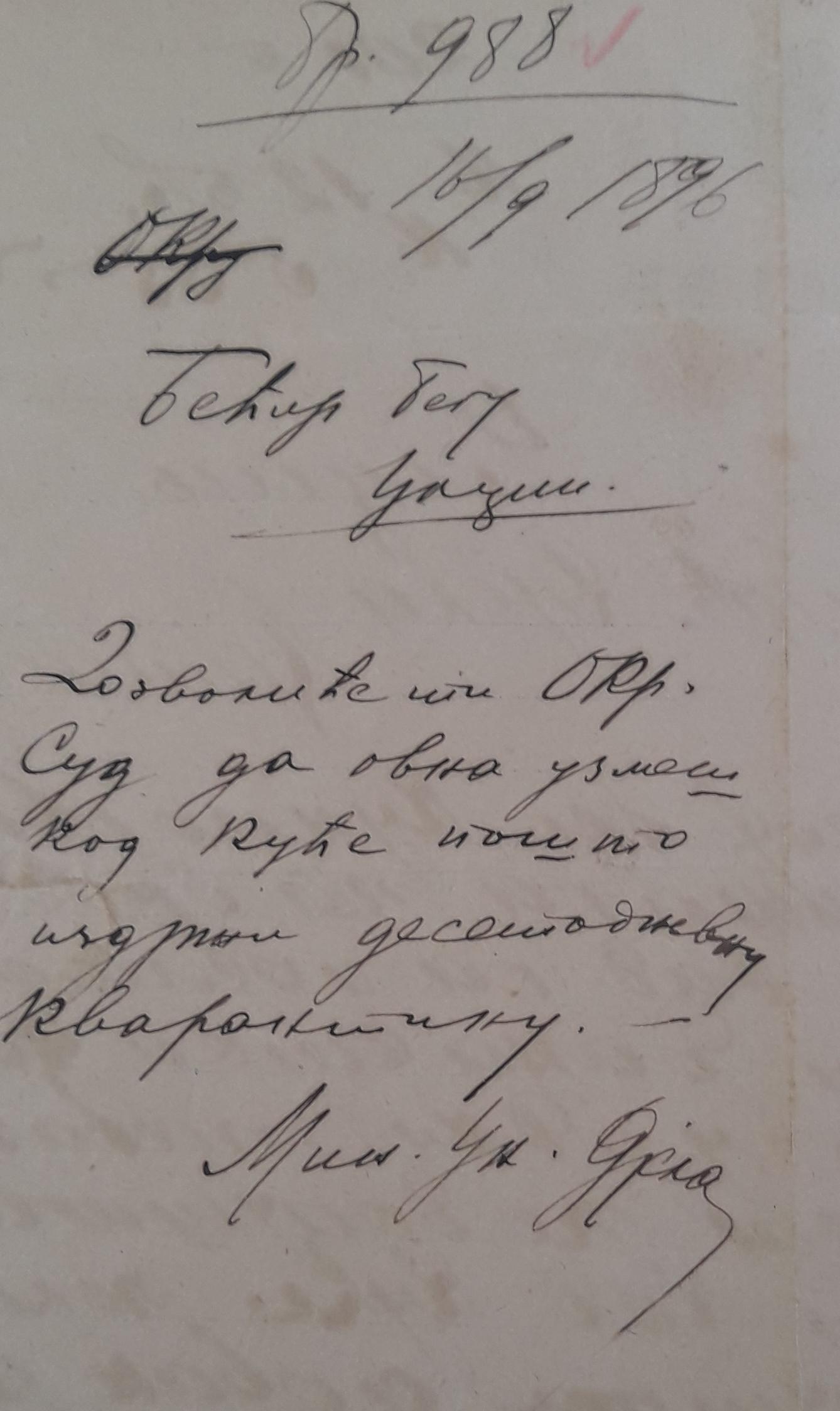 8. Dozvola Bećir begu da preuzme kupljenog ovna, septembar 1896.