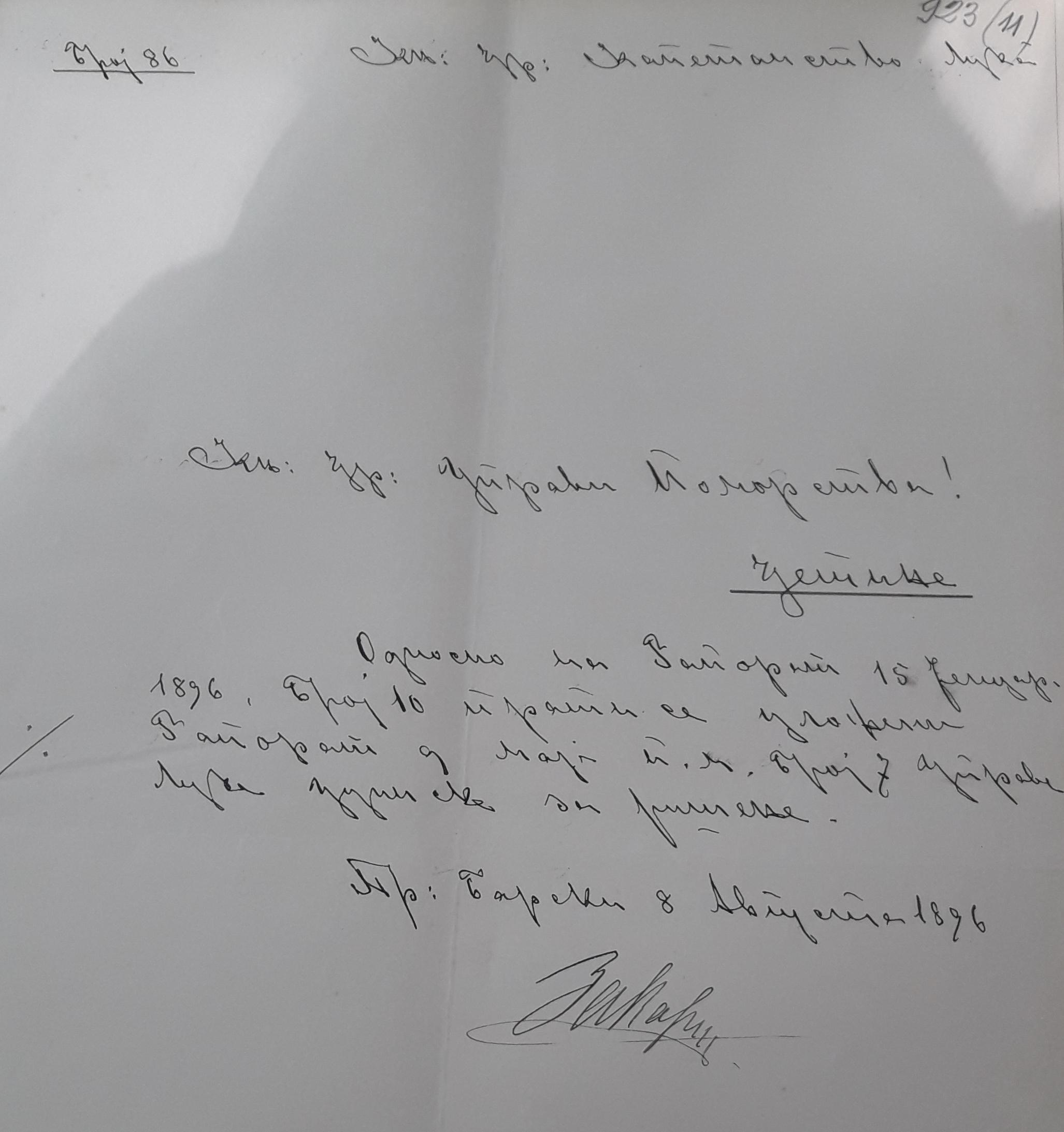 Raporat (izvještaj) crnogorskoj vladi od strane pomorskog kapetana Zakarije iz Bara, avgust 1896.